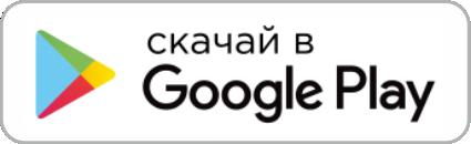 Скачай в Google Play