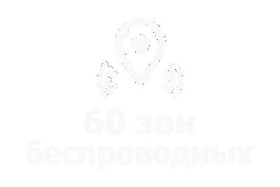 60 беспроводных зон