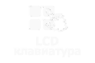 LCD клавиатура